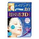 【限定価格】肌美精 超浸透3Dマスク エイジングケア(美白)(4枚入)