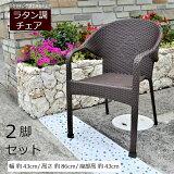 ガーデンファニチャーラタン調アームチェア【送料無料】