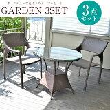 ガーデンファニチャーラタン調テーブルチェア3点セットset362