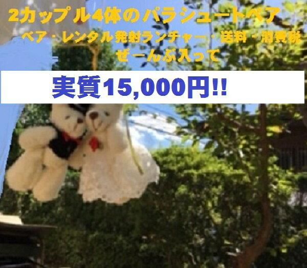 [送料無料]パラシュートベア ブーケトス 激安 結婚式 演出 15,000円 発射機レンタル料金10,000円即返金になる、パラシュートベア2カップル4匹 激安