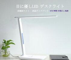 液晶ティスプレイ多機能デスクライトUSB充電ブルーライトカット目疲れ防止柔らかい光多重影無し自然光に最も近いLEDデスクライト目に優しい自動光度感知調光手動3段階調光読書灯スタンドライト卓上ライトテーブルライト