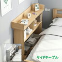 サイドテーブル ナイトテーブル スリム ベッドサイドテーブル おしゃれ ホワイト ベッド周り収納 簡単組立 木製 小物収納 収納チェスト 収納棚 エント