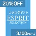 選べる カタログギフト 3100円コース エスプリ ピュア (ハーモニ...