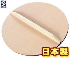 小柳産業 木ぶた 31.5cm 10010 (日本製・天然木・落し蓋・落とし蓋・木蓋)