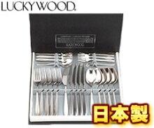 ラッキーウッド/LUCKYWOODグラーツディナーセット25pc5客用5-04625-000(日本製・国産・カトラリーセット・デザートスプーン・デザートフォーク・デザートナイフ・ティースプーン・ケーキフォーク・小林工業・No.4600)