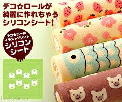 ヨシカワ/デコ☆ロール シリコンシート キッズ YJ1503 (製菓用品・デコロール・ロールケーキ・マット・デコ★ロール)