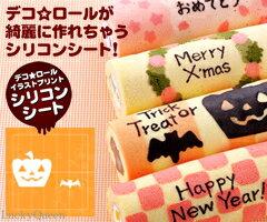 ヨシカワ/デコ☆ロール シリコンシート イベント YJ1505 (製菓用品・デコロール・ロールケーキ・マット・デコ★ロール)