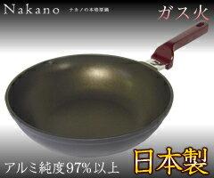 ナカノ商店/Nakanoいため鍋30cm(日本製・国産・アルミ鋳物・アルミ鍋・片手万能鍋・ナカノの本格厚鍋)