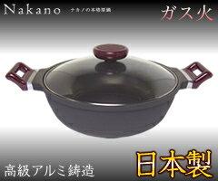 ナカノ商店/Nakano両手浅型鍋30cm(日本製・国産・アルミ鋳物・アルミ鍋・両手鍋・ナカノの本格厚鍋)