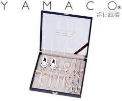 山崎金属工業/YAMACO 洋白銀器 ロイヤル ペアディナーセット6pcs RO-6 (カトラリーセット・...