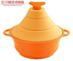 川崎合成樹脂 レンジで三役 オレンジ SS-053 (日本製・国産・シリコンマルチスチーマー・タジン風リッド・蒸し器・電子レンジ用品)