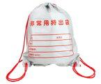 カクセー/非常事隊 非常用持出袋 HJT-01 (非常用持ち出し袋・非常用袋・非常事態用・災害時防災用品・防災グッズ)
