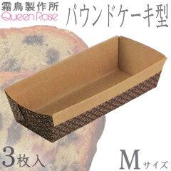 霜鳥製作所/QueenRoseペーパーボートパウンドケーキ焼型M3枚入PB-0022(クイーンローズ・ベークウェア・紙の焼き型・紙型・パウンドケーキ型・製菓道具)