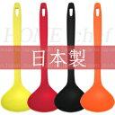 アルティス/ARTIS ホームシェフ お玉 (日本製・66ナイロン製・食洗機対応・キッチンツール・おたま)