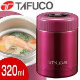 タフコ/TAFUCOスタイラスフードポット320mlレッドF-2462(保温・保冷・ステンレス・真空断熱構造・フードジャー・スープポット・スープジャー)