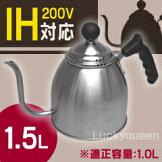 ステンレス鋼ドリップケトル1.5L(電磁調理器対応・IH対応・ドリップポット)[m]