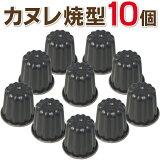 霜鳥製作所/QueenRose ブラックフィギュア カヌレ焼型10個セット D-076×10pcs (日本製・国産・クイーンローズ・カヌレ型・焼き型)