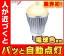 人感センサーが付いた業界初のLED電球!人が近づくとパッと自動点灯、離れると約2分後に消灯!...