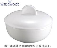 ウェッジウッド/WEDGWOOD ホワイトコノート シャークスフィンボール(蓋のみ) 3000 (ボウル・ボーンチャイナ) [nb]