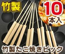 竹製たこ焼きピック(10本入)[b]