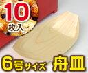 たこ焼きを入れる器と言ったらやっぱりコレ!経木舟皿SP 5006 6号(10枚入り)...