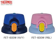 【FETキャップユニット】 部品 (サーモス/THERMOS 真空断熱2ウェイボトル「水筒」用部品)