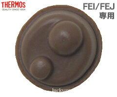 【FEIフタパッキン】 部品 B-003629 (サーモス/THERMOS ステンレスボトル「水筒」用部品・mb1701)