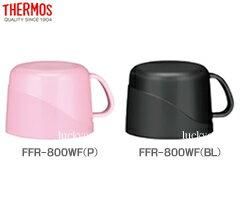 【FFRコップ】 部品 (サーモス/THERMOS 真空断熱2ウェイボトル「水筒」用部品)