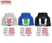 【FFF-500F/800F/1000Fキャップユニット(フタパッキン・シールパッキン付き)】 部品 (サーモス/THERMOS 真空断熱スポーツボトル「水筒」用部品)