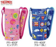 【FFIポーチ】 部品 (サーモス/THERMOS 真空断熱ストローボトル「水筒・カバー」用部品)