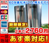 http://image.rakuten.co.jp/luckyqueen/cabinet/thermos2/pic-14051301.jpg