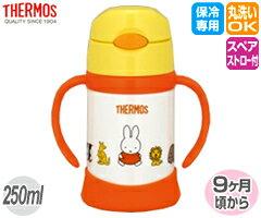 サーモス/THERMOS 真空断熱ストローマグ FHI-250B イエロー (水筒・魔法瓶・ストロー付き・ミッフィー・miffy)
