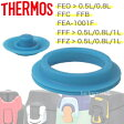 【FEO-500F/800FパッキンセットS(フタパッキン・シールパッキン(リング状)各1個)】 部品 B-003809 (サーモス/THERMOS 真空断熱スポーツボトル「水筒・FEO・FFC・FFB・FEA・FFF・FFZ・FHQ」用部品・mb1701) 【RCP】
