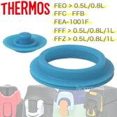【FEOパッキンセット( S )(フタパッキン・シールパッキン(リング状)各1個)】 部品 B-003809 (サーモス/THERMOS 真空断熱スポーツボトル「水筒・FEO・FFC・FFB・FEA・FFF・FFZ・FHQ」用部品・mb1701) 【RCP】