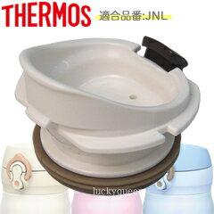 【JNL飲み口(せんパッキン付き)】 部品 B-004642 (サーモス/THERMOS 真空断熱ケータイマグ「水筒」用部品)