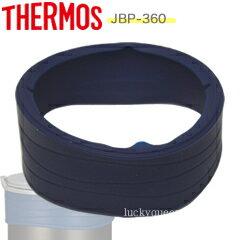 【JBP-360ボディリング】 部品 B-005066 (サーモス/THERMOS 保温ごはんコンテナー「お弁当箱」用部品・JBP360)