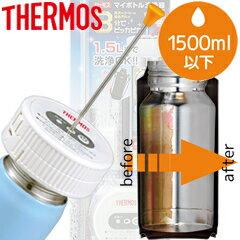 サーモス/THERMOS マイボトル洗浄器 APA-1500 (電池別売り・お試し用漂白剤30g付き・洗浄機・水筒お手入れ・洗い)