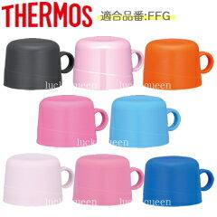 【FFGコップ】 部品 (サーモス/THERMOS 真空断熱2ウェイボトル「水筒・FFG-600WF・FFG-601WF」用部品)