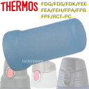 楽天【FDKゴムバネ】 部品 B-002757 (サーモス/THERMOS 真空断熱スポーツボトル「水筒」用部品・mb1701)