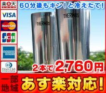 http://image.rakuten.co.jp/luckyqueen/cabinet/thermos3/pic-17022411.jpg