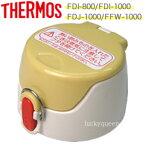 【FDI中せん(フタパッキン・中せんパッキン付き)】 部品 B-002121 (サーモス/THERMOS ステンレスボトル「水筒・FDJ・FFW」用部品)