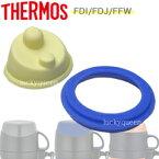 【FDIパッキンセット】 部品 B-004624 (サーモス/THERMOS ステンレスボトル「水筒・FDJ・FFW」用部品・mb1701)