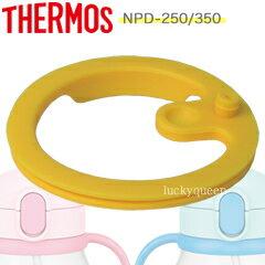 【NPDパッキン】 部品 B-005239 (サーモス THERMOS ベビーストローマグ「水筒・NPD-250・NPD-350」用部品・mb1701)