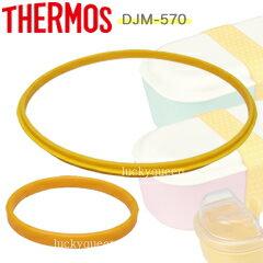 弁当箱・水筒, その他 DJM B-005344 THERMOS mb1701