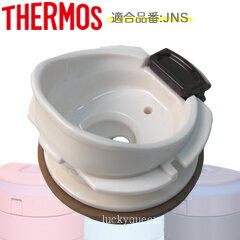 【JNS飲み口】 部品 B-005159 (サーモス/THERMOS 真空断熱ケータイマグ「水筒・JNS-350・JNS-351・JNS-450・JNS-451」用部品)