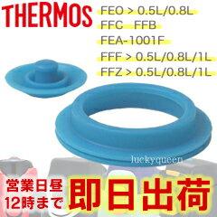【FEOパッキンセット( S )(フタパッキン・シールパッキン(リング状)各1個)】 部品 B-003809 (サーモス THERMOS 真空断熱スポーツボトル「水筒・FEO・FFC・FFB・FEA・FFF・FFZ・FHQ」用部品・mb1701sd) 【RCP】