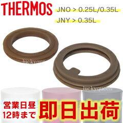 【JNO-250/350パッキンセット(フタパッキン・せんパッキン各1個)】 部品 B-004780 (サーモス/THERMOS 真空断熱ケータイマグ「水筒・JNO-250・JNO-251・JNO-350・JNO-351・JNY-350」用部品・mb1701sd)