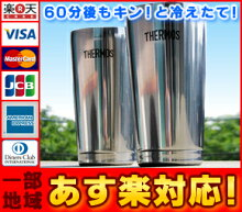 http://image.rakuten.co.jp/luckyqueen/cabinet/thermos3/pic-17022411.jpg