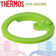 【FHVパッキン】 部品 B-005528 (サーモス THERMOS まほうびんのベビーストローマグ「水筒・FHV-250・FHV-350」用部品・mb1701)
