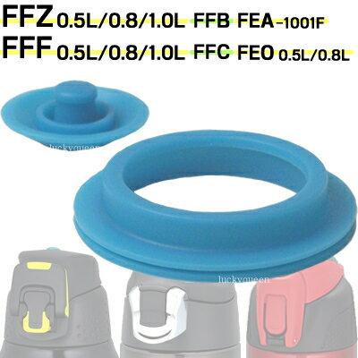 サーモス FEOパッキンセット( S )(フタパッキン・シールパッキン(リング状)各1個) 部品 B-003809 (サーモス THERMOS 真空断熱スポーツボトル「水筒・FEO・FFC・FFB・FEA・FFF・FFZ・FHQ」用部品・mb1701sd) 【RCP】